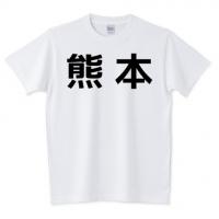 熊本(横)