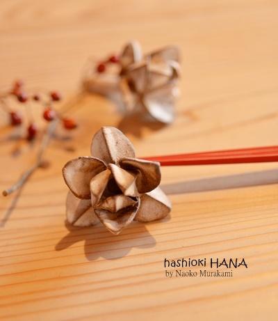 hashiokihana.jpg
