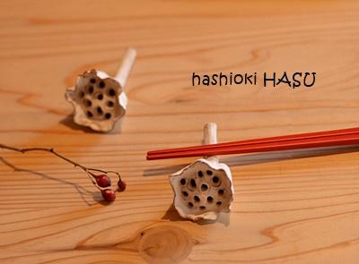 hashiokihasu.jpg