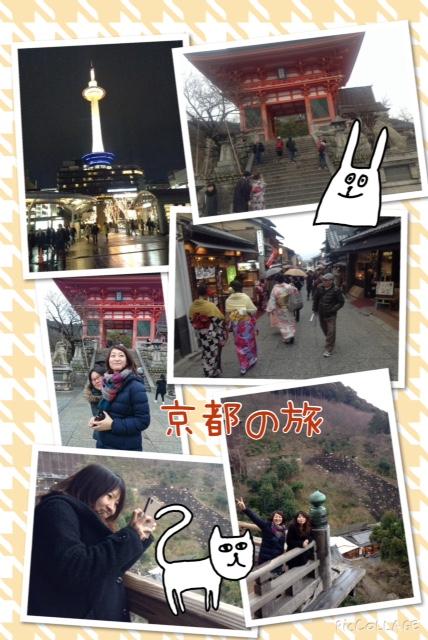 京都の旅2015