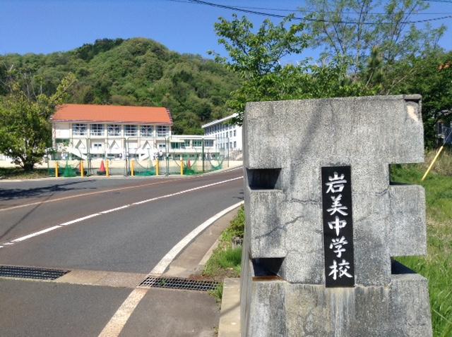 岩美中学校正門