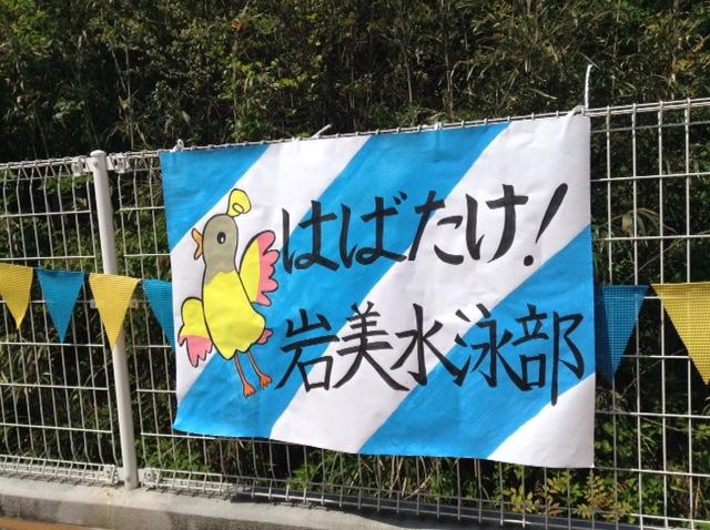 はばたけ岩美水泳部の応援旗