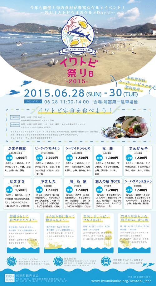 イワトビ祭り2015チラシ