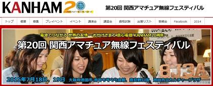 関ハム2015