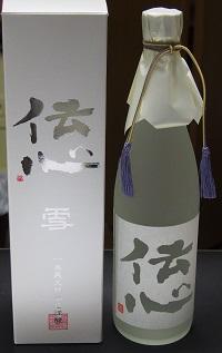 伝心_関ハム2015