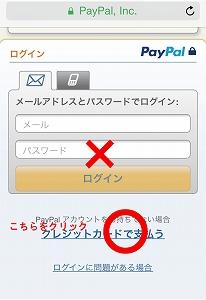 paypal-1convert.jpg