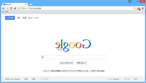 Googleの画面が左右反転!?頭がクラクラしてきそう!
