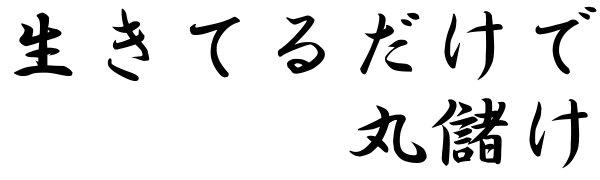 明石家さんまの本名は意外と普通?