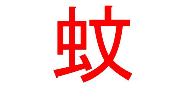 「蚊」という漢字の由来