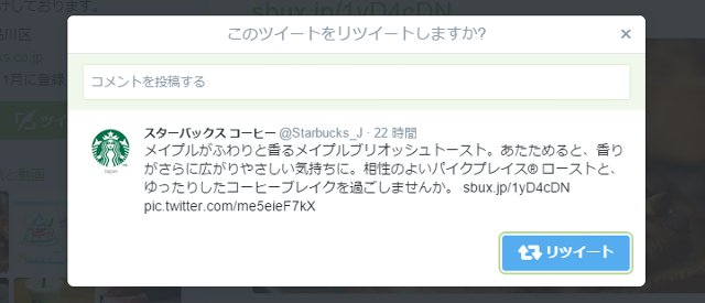 Twitterでリツイートにコメントが可能に!文字数は116字まで
