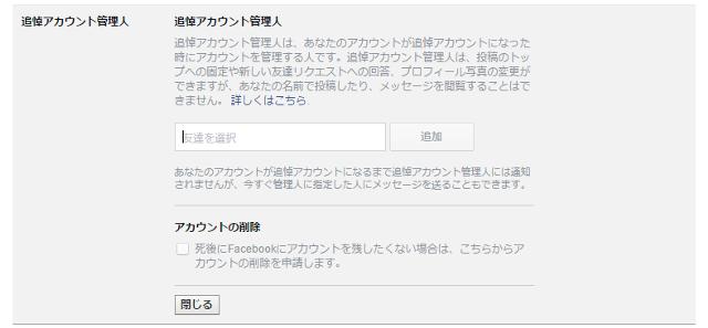 死んだらFacebookはどうなるの?ついに追悼アカウント機能が導入される