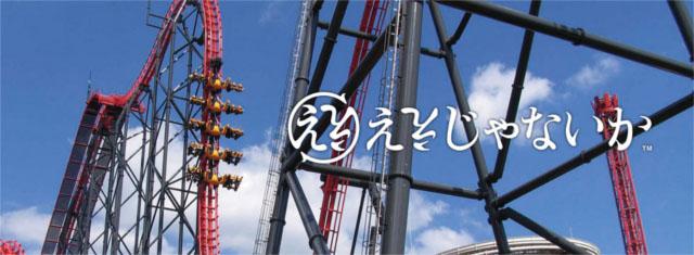 ギネスに認定された世界一回転数の多いジェットコースターは日本にあった