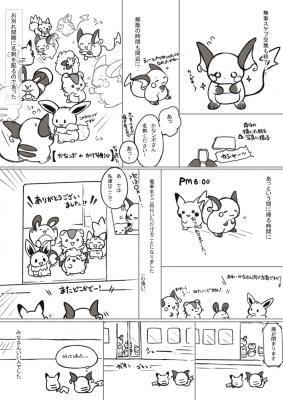 東京旅行記2-6のコピー