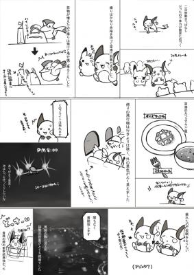 東京旅行記2-7のコピー