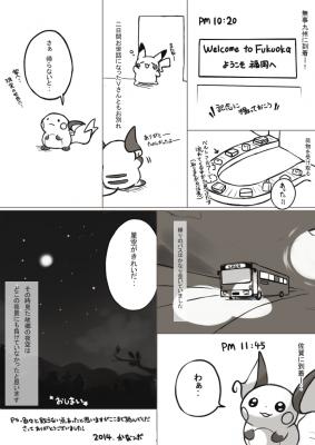 東京旅行記2-8のコピー
