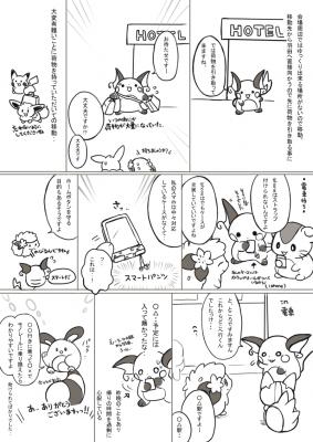 東京旅行記2-4のコピー