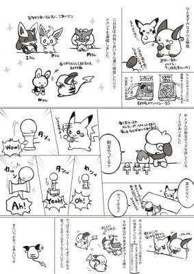 東京旅行記2-2のコピー