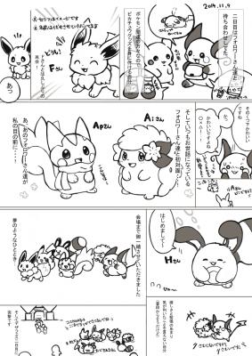 東京旅行記2-1のコピー