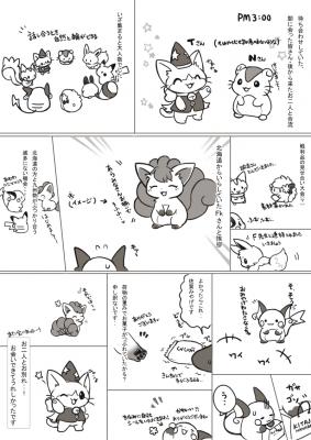 東京旅行記2-3のコピー