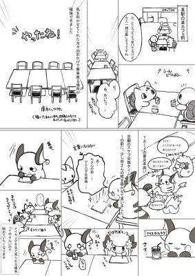 東京旅行記2-5のコピー