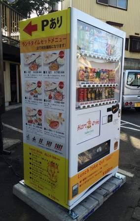 ハリオン八ヶ崎店