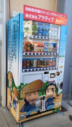 アクティブ名古屋支店