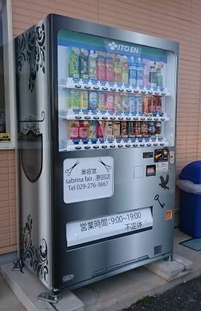 サブリナフェア勝田店