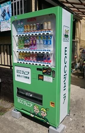 ECC検見川1丁目