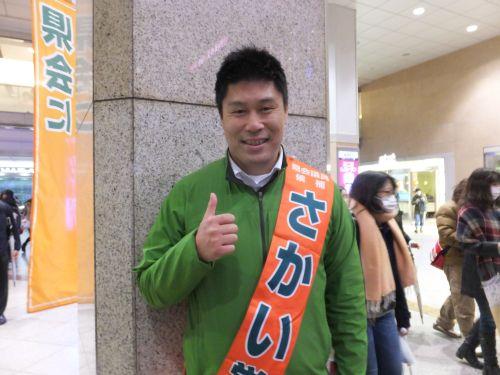 神奈川県議会議員 さかい学先生