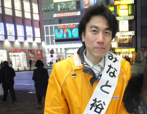 みなと裕二先生 神奈川県会議員立候補者