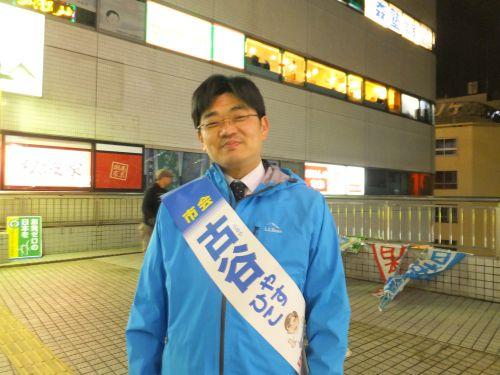 横浜市会議員古谷先生