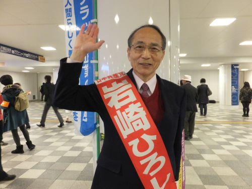 岩崎ひろし先生 横浜市会議員