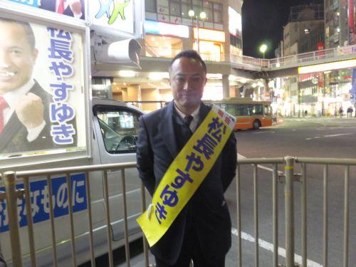 松長やすゆき先生 藤沢市会議員 県会議員立候補者S0875125