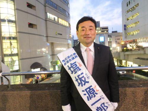 神奈川県議会議員 塩坂源一郎先生500正面