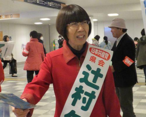 辻本久江先生 県議会議員立候補者
