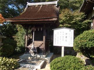 広峯神社地養社