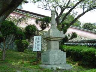広峯神社宝篋印塔