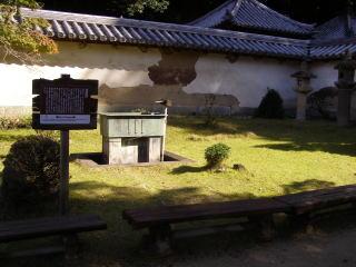 円教寺寶蔵跡