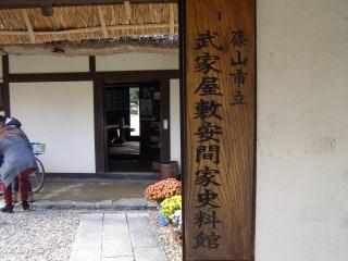 安間家史料館