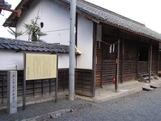 私立篠山中年学舎跡