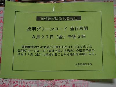 P3210042.jpg