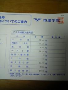 $高校受験 中2からの軌跡!-110222_231008.jpg
