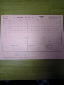 $高校受験 中2からの軌跡!-DVC00083.jpg