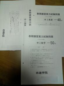 $高校受験 中2からの軌跡!-DVC00084.jpg
