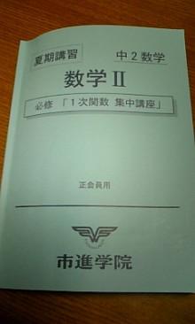 高校受験 中2からの軌跡!-110821_101622.jpg
