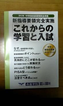 $高校受験 中2からの軌跡!-DVC00007.jpg