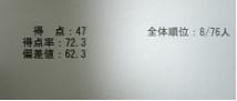 $高校受験 中2からの軌跡!