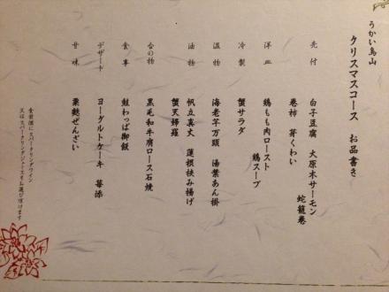 ukaitoriyama (5)_R