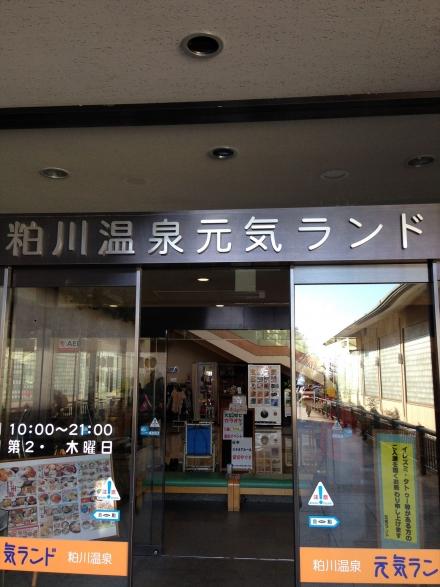 KASUKAWA ONNSENN (2)