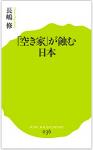 空き家が蝕む日本